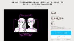 ミニシアター支援のクラファン、わずか1日で6000万円以上集まる 映画を愛する人から支援続々