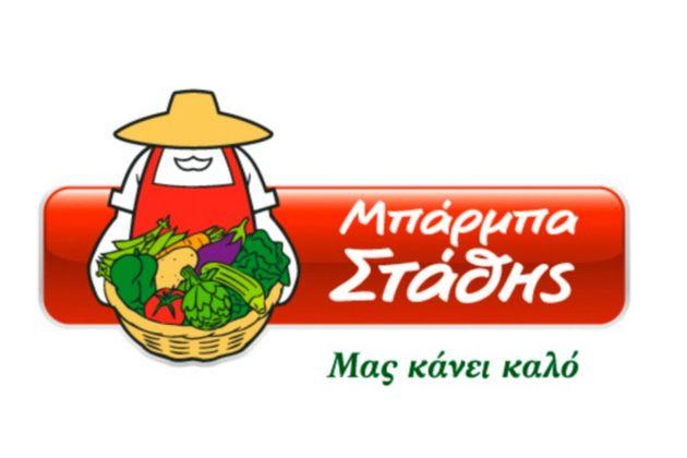 Η ΜΠΑΡΜΠΑ ΣΤΑΘΗΣ σιτίζει για 2 μήνες τους 140 τροφίμους του Γηροκομείου