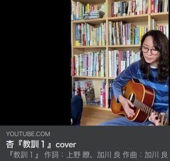 YouTubeに投稿された加川良さん作曲の「教訓1」を歌う杏さん