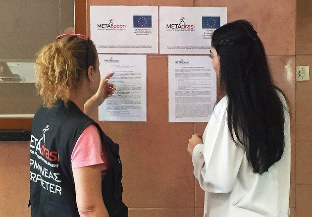 Στο Τζάνειο Νοσοκομείο, διερμηνέας της ΜΕΤΑδρασης υποστηρίζει το ιατρονοσηλευτικό