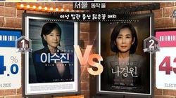 MBC가 이수진 vs 나경원 '여적여' 프레임에 대해 사과하며 한