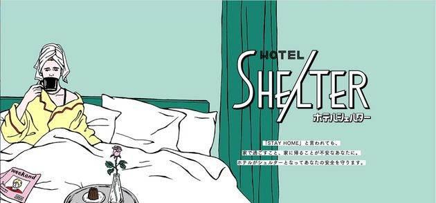 HOTEL SHE/LTER