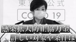 東京都の協力金、事業者がもらえる条件は?休業しても受け取れないケースも。簡単に整理した