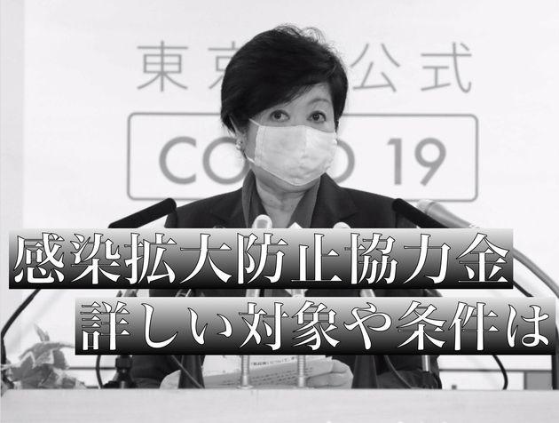 東京 都 協力 金