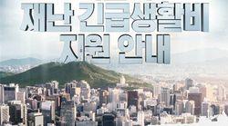 서울시 '재난수당' 신청 가장 많이 한