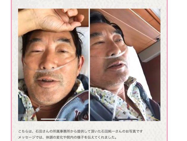 番組公式サイトには、病床の石田さんの写真も掲載された。