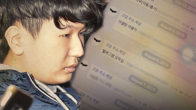조주빈에 이어 두 번째로 신상공개 된 '부따'