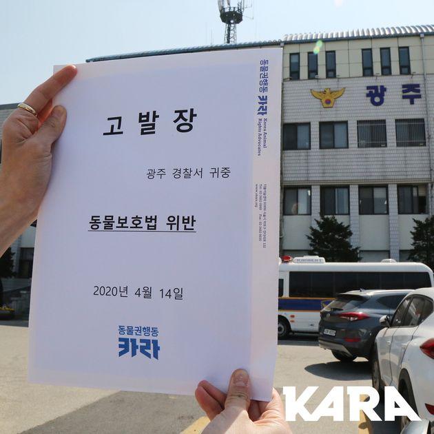 동물권행동 카라가 개 학대자에 대한 고발장을 경기도 광주 경찰서에