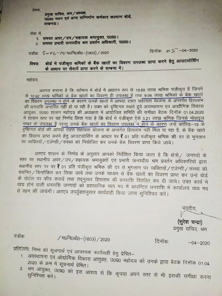 Letter from the Principal Secretary of Uttar Pradesh on 5 April, stating that the state government did not have bank details for 9.06 lakh registered workers.