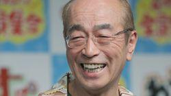 『志村けんのだいじょうぶだぁ』動画10本をYouTubeで公開へ。広告収益は日本赤十字社に寄付