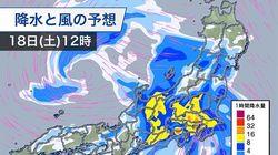 【4月18日の天気】東日本を中心に大雨。東京は昼頃がピーク