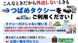 """「乗らないタクシー」始めます。新潟の""""つばめタクシー""""の告知が話題。買い物や薬の受け取りなどを代行"""