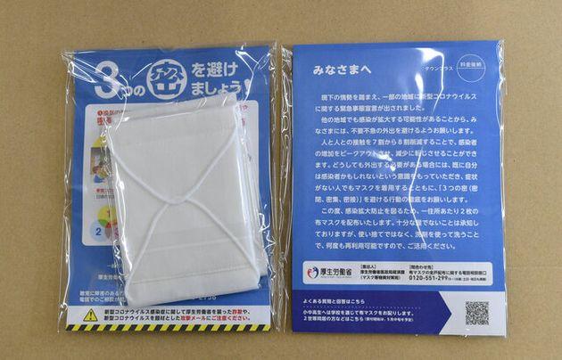 政府が配布する布マスク=2020年4月16日午前10時28分、東京都世田谷区、山本裕之撮影