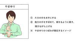 事件を風化させないために...「やまゆり」を標準手話として登録。