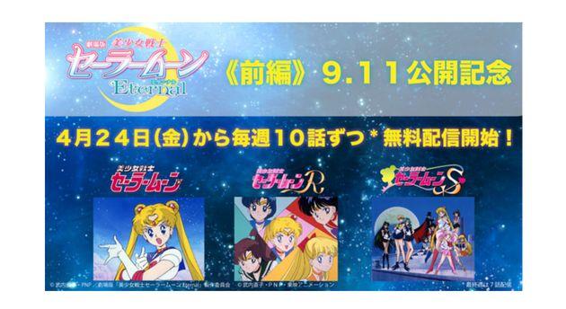 「美少女戦士セーラームーン」アニメシリーズ3作品が公式YouTubeで4月24日から無料配信される