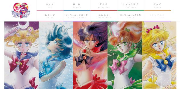 『美少女戦士セーラームーン』公式サイト