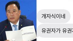 민주당 어기구 의원, 유권자에 욕설 했다는 주장