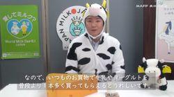 「牛乳やヨーグルトをもう1本買って」農水省の職員が牛の姿で訴える(新型コロナ)