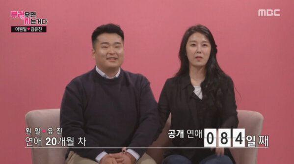 이원일 셰프와 김유진