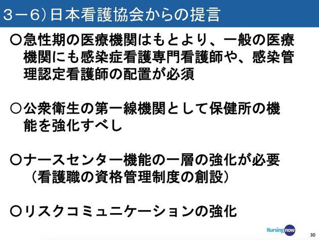 日本看護協会からの4つの提言