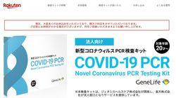 楽天のPCR検査キットに日本医師会がNO。「非常に大きな問題があると危惧」