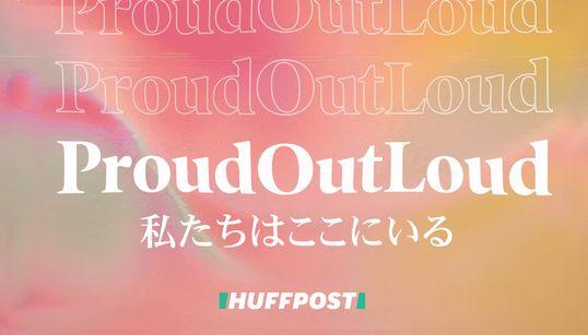 私たちはここにいる -Proud Out Loud