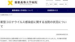 慶応大学病院、新型コロナ以外の患者の約6%が陽性。病院側は「院外・市中で感染したもの」と言及