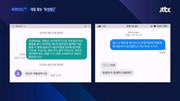 JTBC 뉴스룸 화면