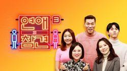 재연배우 불륜설에 '연애의 참견3' 제작진이 전한