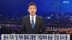MBC가 '박사방' 관여 정황 포착된 자사 기자에 대해 밝힌