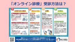 【新型コロナ】オンライン診療、どこで受けられる?受診方法や医療機関リストを公開