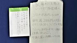 ゴミ置き場でみつけた2枚の手紙。区民の感謝、ゴミ収集作業員の心に届く