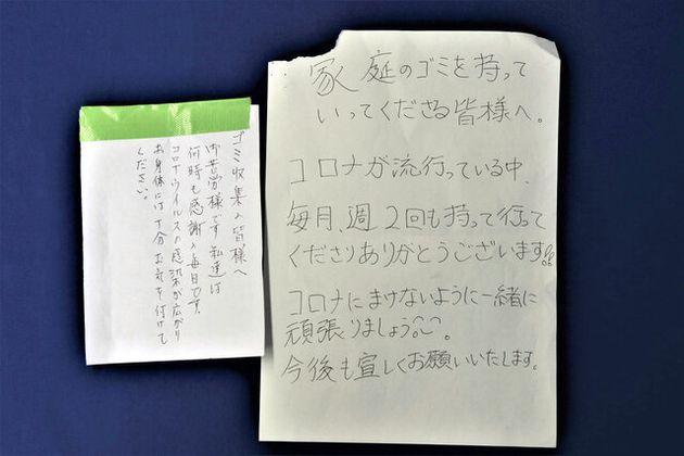 ゴミ袋に貼られていた作業員への感謝の手紙(荒川区提供)