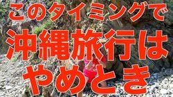 「#沖縄に来ないで」ゴールデンウィーク近づき危機感高まる【新型コロナ】