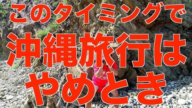 ウイルス コロナ 沖縄 旅行