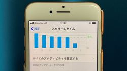 iPhoneで寝不足を解消...スクリーンタイム&おやすみモード活用術