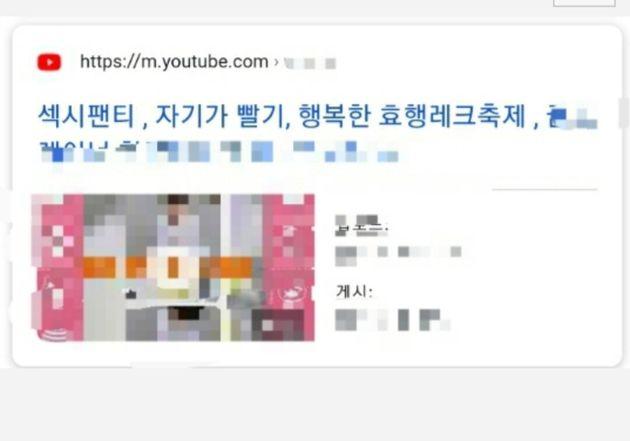 A교사가 운영하는 유튜브에 올린 영상. 현재 제목은 수정된