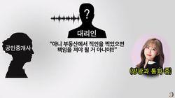 양팡이 '부동산 계약금 사기·사문서 위조' 해명에