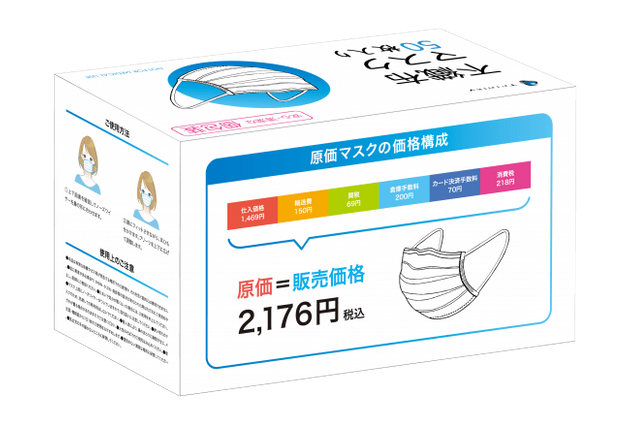 「原価マスク」のパッケージには、転売防止のため価格構成が印刷されている