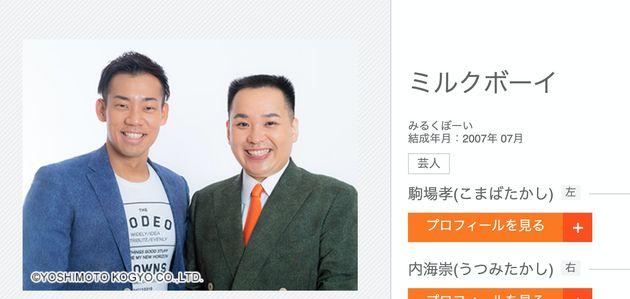 ミルクボーイの駒場孝さん(左)と内海崇さん(右)