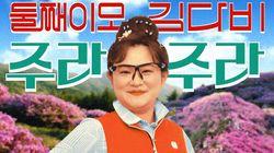 김신영, 아니 둘째이모 김다비가 송은이 헌정곡을