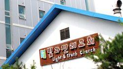 빛과진리교회의 충격적인 신앙 훈련