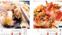 ゴールデンウィークはお家で海外楽しもう、世界の料理レシピや雑誌が無料公開