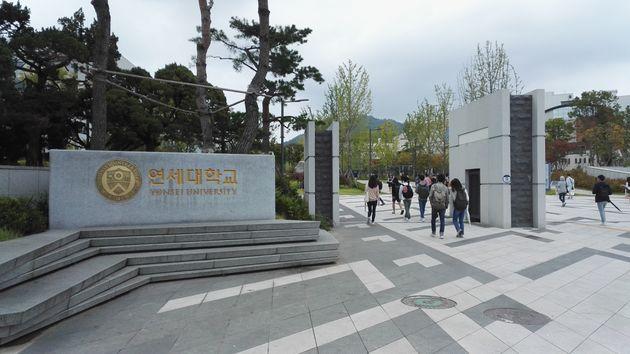 서울 서대문구 연세대학교