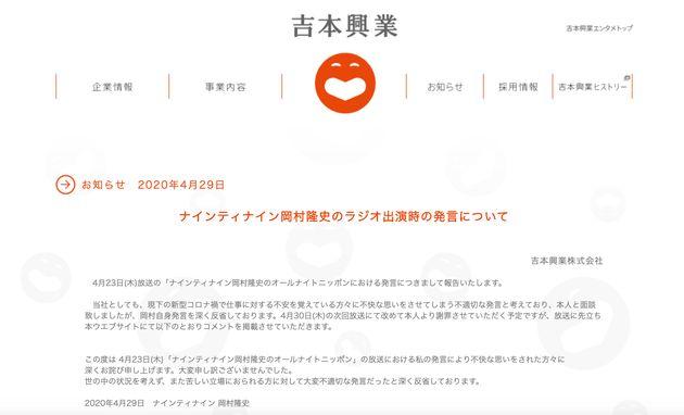 岡村 ラジオ 発言