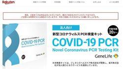 楽天、PCR検査キットの販売代理「一時的に見合わせ」を発表。日本医師会らが懸念を示していた
