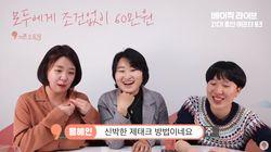 용혜인이 '국회의원 배지 언박싱·재테크' 논란에 밝힌
