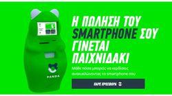 Green Panda:Τα πρώτα ΑΤΜ ανακύκλωσης παλιών smartphones είναι
