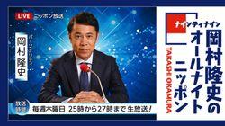 「このラジオを変えていきたい」。岡村隆史さん「可愛い子が性風俗に」発言を再び謝罪し決意語る