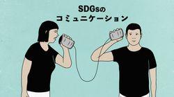 SDGsのコミュニケーションで気をつけるべき4つのポイント
